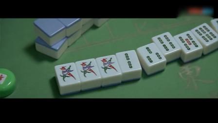 打麻将摆起赌神范,输一把当自己输,结果对手就赢一把屁胡