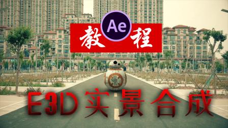 「AE」E3d实景合成如何不那么假 再来个粒子转场