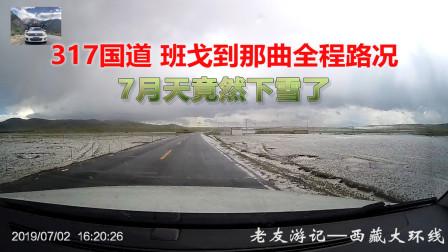 大环线第40天:317 109国道班戈县到那曲市(全程路况篇)