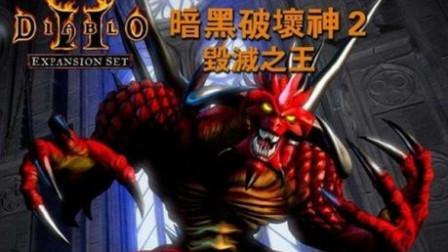 【火助解说】 暗黑破坏神2凤凰刺客地狱5PP流程第五期