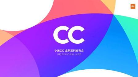 小米CC 全新系列发布会