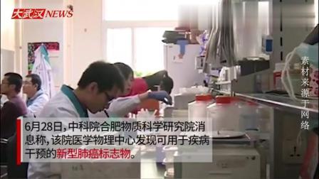 中国科研人员发现新型肺癌标志物