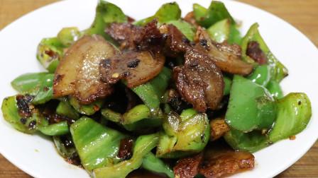 农家小炒肉的家常做法,酱香味浓郁,香辣下饭,比回锅肉好吃很多