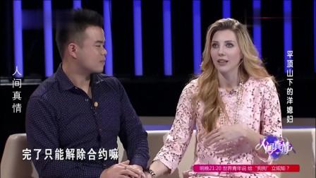 洋妞爱上中国穷小子,远嫁河南乡下地方,甘愿跟他过农村生活