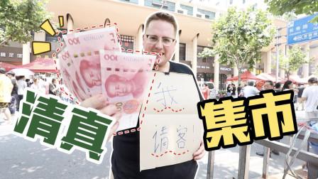 在上海最大的清真集市请陌生人吃饭!