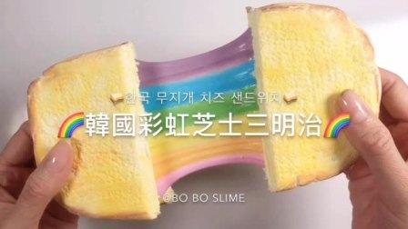 🥪韩国彩虹芝士三明治slime🥪 —— 商品链接又是一款欲罢不能的乐趣盒。网红彩虹🌈芝士三明治🥪💗