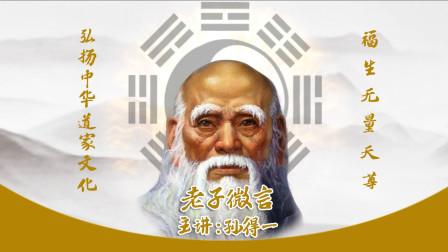 """【老子微言】第72集老子说:遇事""""知止""""是一个人极高的智慧"""