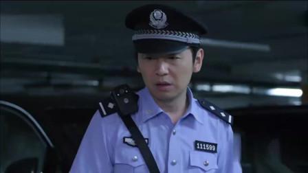 我不是精英:地下车库上演警察抓贼,米阳霸气制服坏蛋!
