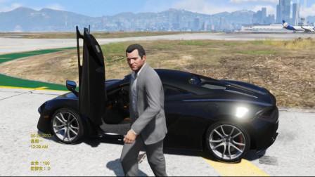 GTA5: 2015款的迈凯伦570S你见过吗?