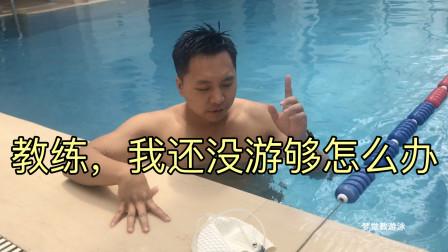 怎样游泳更减肥.12.包干练习:分组(第四阶段)