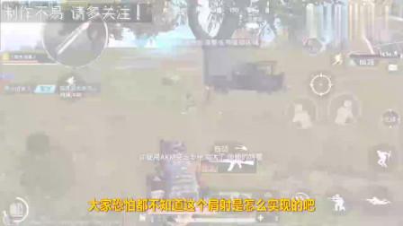 和平精英:玩家意外解锁肩射姿势,准星变高精准度大受影响!