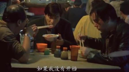 华仔跟黄秋生路边摊吃饭,两碗鱼丸火腿面吃的真香,看得我肚子饿了!
