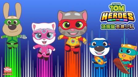 汤姆猫英雄小队首发预告片