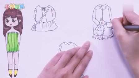 《小伶玩具》现在我们要把所有的衣服都画出来