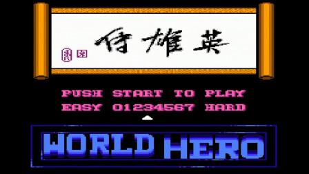【小握解说】中国武侠风红白机格斗游戏《FC英雄传》