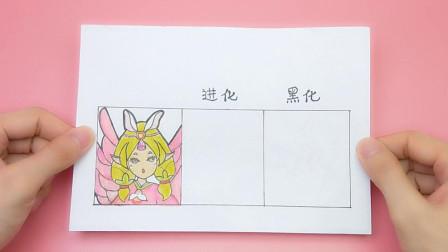 给小花仙精灵王手绘进化和黑化,画法简单又好玩,女生们很喜欢