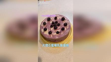 免烤箱自製大理石藍莓乳酪蛋糕
