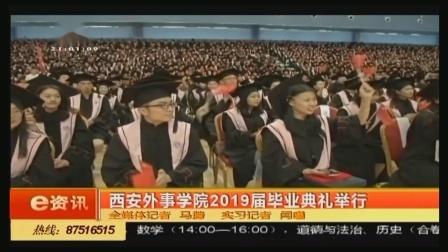 西安教育台:西安外事学院2019年毕业典礼举行