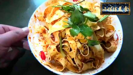 网红美食,豆腐皮怎么做才好吃?教你一个香辣爽口做法,好吃又下饭