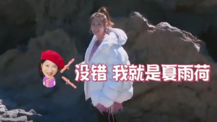 袁成杰:还记得多年的夏雨荷吗?陈芊芊回怼:那是我妈!