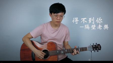 隔壁老樊新歌《得不到你》吉他弹唱