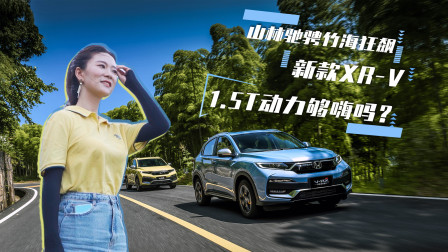 小仓说车2019-山林驰骋 竹海狂飙 新款XR-V 1.5T动力够嗨吗?-超级试驾
