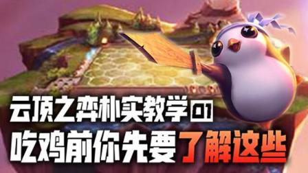 云顶之弈朴实教学01:吃鸡前你先要了解这些