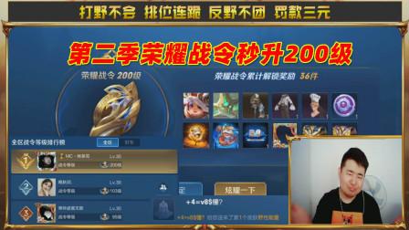 王者荣耀辣条哥:第二季荣耀战令秒升200级,钟馗鲁班新皮肤