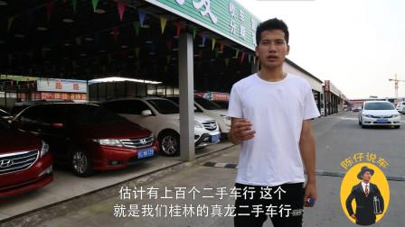 陈仔实拍:桂林二手车市场,日系车为什么那么少?