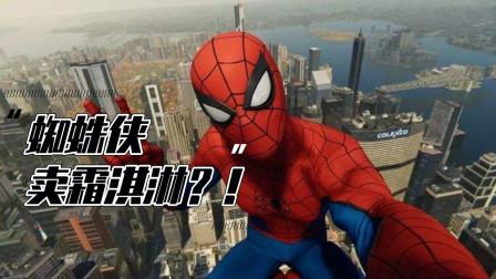 """蜘蛛侠改行卖霜淇淋了?做这个生意,复联、卡通动漫人物悉数为你""""站台""""!"""