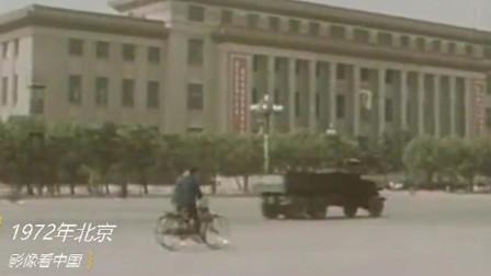 看中国:1972年的北京,交警是这样指挥交通的