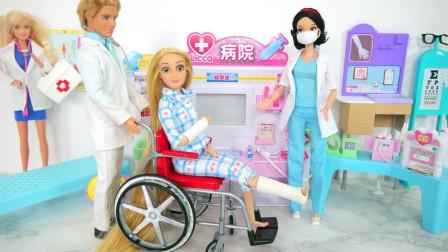 糟糕!芭比娃娃的脚为何受伤了?最后医生能把她治好吗?进来看看就知道了