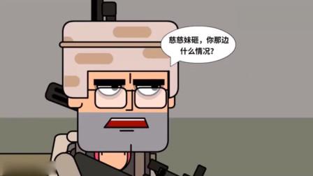 痴鸡小队:棍棍背叛小队两面三刀,难不成他爱上了慈慈?