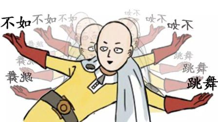一拳超人2:被啪啪打脸的flag,琦玉告诉你,什么叫自不量力!