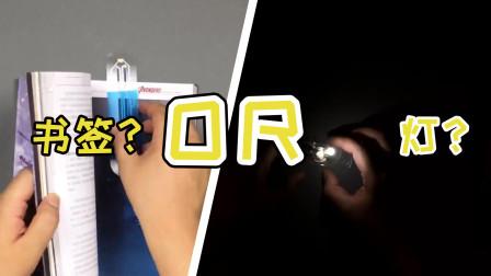开箱网红同款LED书签灯,便携创意的书签,做小夜灯还是算了吧