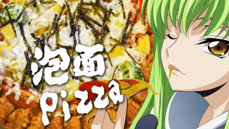 香蕉飞船xiu 泡面做披萨,究竟是泡面丢掉了灵魂还是披萨丧失了哔格