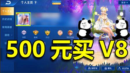王者荣耀:玩家500买退游账号,仓库200款皮肤,看到段位满腔怒火