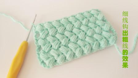 有意思的钩针编织花样细线钩出来粗线的效果钩织针法超详细讲解毛线的编织过程