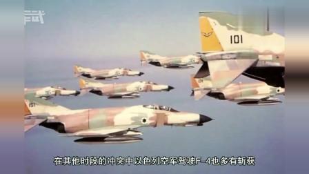 """""""赎罪日战争""""F-4大发神威,以色列对""""鬼怪""""青睐有加!"""