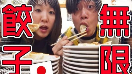 坐下来三秒就上菜的无限饺子店!吃完一碗再上一盘根本不让你停!