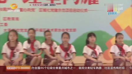 童心向党!红色童谣进校园,小朋友们唱唱跳跳好不热闹