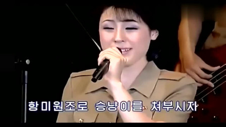 《中国人民志愿军战歌》_牡丹峰乐团_民俗音乐 _视频在线观看