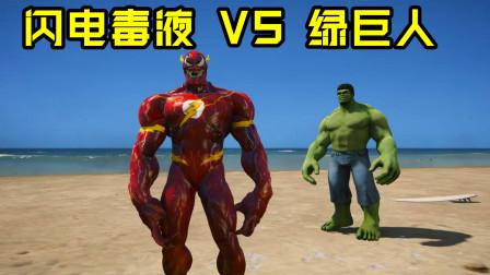 星尘列车:闪电毒液大战绿巨人,一拳打穿浩克身体?!