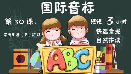 暑假参加英语培训班?用手机也可以学英语,清华北大推荐:国际音标自然拼读法!第三十课字母组合(五)练习