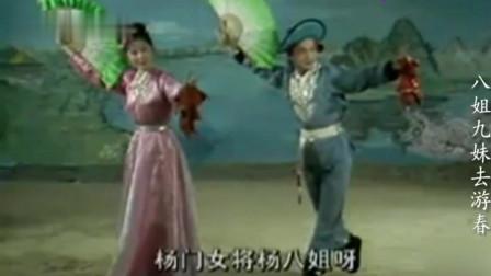 正宗二人转《八姐九妹去游春》表演者:秦志平、郑淑云