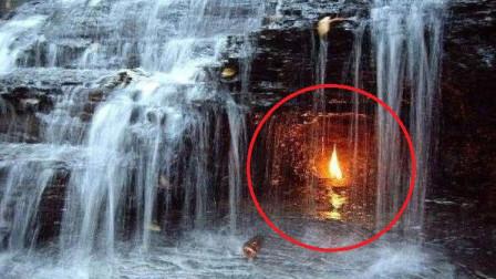 世界上最神秘的瀑布,洞穴火焰千年不灭,至今连专家也无法解释!