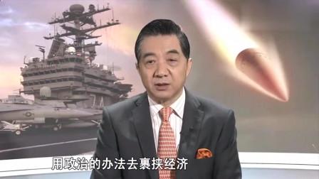 全球零距离:局座张召忠神预测?特朗普不会让美国打中国!