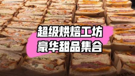 深圳探店: 超级烘焙工坊