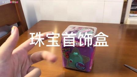 Funlockets 惊喜珠宝首饰盒