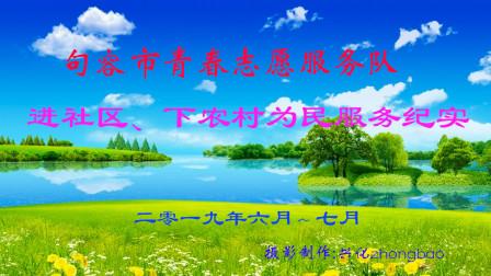 《句容市青春志愿服务队进社区下农村为民服务纪实》2019.6.~7.